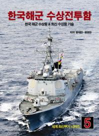 한국해군 수상전투함: 한국해군 수상함 & 최신 수상함 기술(세계 최신무기 시리즈 5)