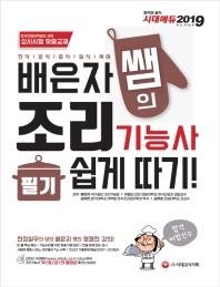 배은자 쌤의 조리기능사 필기 쉽게 따기(2019)(시대에듀)