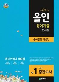 중학 영어 중1-2 중간고사 기출문제집(동아출판 이병민)(2017)