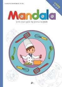 만다라(Mandala). 22: 여러 가지 직업