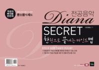 Diana 전공음악 secret 한끝맵(2017)(탁상용)(스프링)
