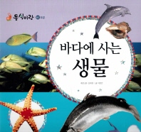 바다에 사는 생물