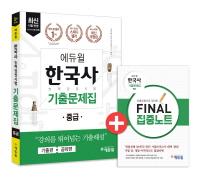 한국사 능력검정시험 기출문제집(중급)(2018)(에듀윌)(개정판)