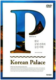 한국 궁궐 건축의 공간 미학(CD1장포함)(양장본 HardCover)