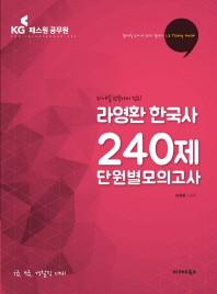 라영환 한국사 240제 단원별모의고사(2018)