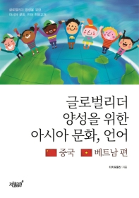 글로벌리더 양성을 위한 아시아 문화, 언어: 중국, 베트남 편