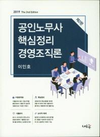 공인노무사 핵심정리 경영조직론(2019)(2판) #