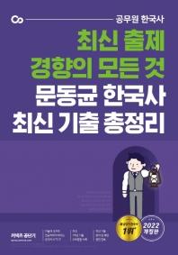 2022 문동균 한국사 최신 기출 총정리(개정판)