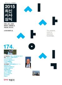 최신시사상식 174집(2015)