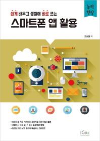 스마트폰 앱 활용(쉽게 배우고 생활에 바로 쓰는)(능력향상)