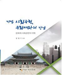 기업 사회공헌  문화재와의 만남
