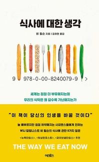 식사에 대한 생각 (새책수준)
