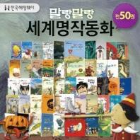 [한국헤밍웨이] 말랑말랑 세계명작동화 (전50권)
