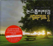 새벽기도. 1(CD 1장)(논스톱씨씨엠)
