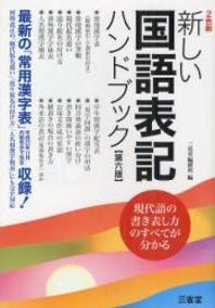 新しい國語表記ハンドブック 第6版