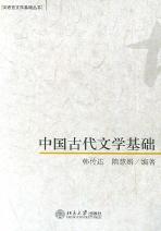 중국고대문학기초 中國古代文學基礎