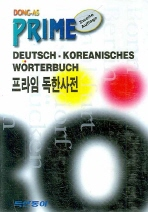 프라임 독한 사전(제2판)(2008)(2판)