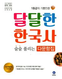 고등 한국사 술술 풀리는 다문항집(1093제)(2017)(달달한)
