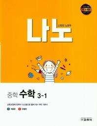 중학 수학 중3-1(2020)(나노)