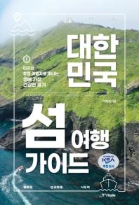 대한민국 섬 여행 가이드(대한민국 가이드 시리즈 1)