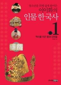 이이화의 인물 한국사. 1: 역사를 이끈 왕과 신하들