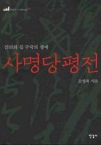 사명당평전 - 진리의 길 구국의 생애▼/한길사[1-200016]