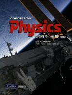 수학없는 물리(11판)