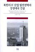 북한의 IT 산업 발전전략과 강성대국 건설
