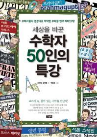수학자 50인의 특강(세상을 바꾼)