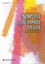 탈북민의 가족 해체와 재구성(서울대학교 통일학신서 5)