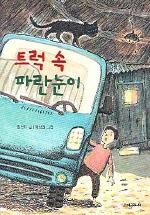 트럭 속 파란눈이(시공주니어 문고 독서 레벨 2 37)