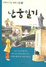 난중일기 (여행하며 읽는 우리고전 3)