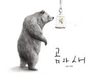 곰과 새(두고두고 보고 싶은 그림책 92)(양장본 HardCover)
