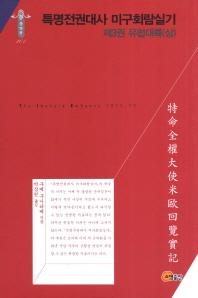 특명전권대사 미구회람실기. 3: 유럽대륙(상)(한국연구재단 학술명저번역총서 동양편 201)(양장본 HardCove