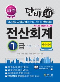 전산회계 1급(필기 실기)(2014)(단비 통)