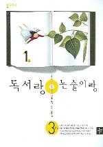 독서랑 논술이랑 3학년 1호