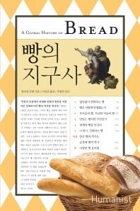 빵의 지구사(양장본 HardCover)