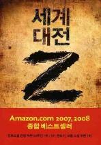 세계 대전 Z(밀리언셀러 클럽 084)