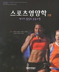 스포츠영양학(2판)