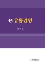 E-유통경영(양장본 HardCover)