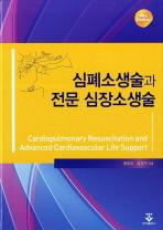 심폐소생술과 전문 심장소생술(제4판)(4판)(양장본 HardCover)