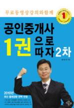 공인중개사 1권으로 따자 2차(2010)(무료동영상강의와 함께)
