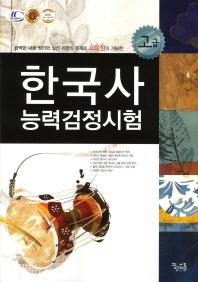 한국사 능력 검정시험(2012)