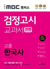 한국사 고졸 검정고시 교과서(2019)(iMBC 캠퍼스)