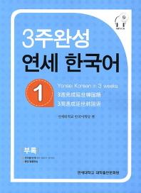 3주완성 연세 한국어. 1(CD1장포함)