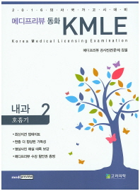 메디프리뷰 동화 KMLE. 2: 내과 호흡기