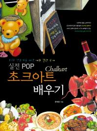 실전 POP 초크아트 배우기 (무료배송)