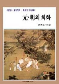 원 명의 회화(중국의 미술 3)