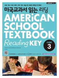 미국교과서 읽는 리딩 CORE. 3(미국초등5 6학년과정)(CD1장포함)