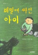 비밀에 싸인 아이(산하어린이 151)